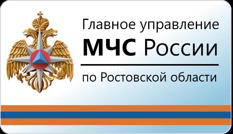 ГУ МЧС России по Ростовской области