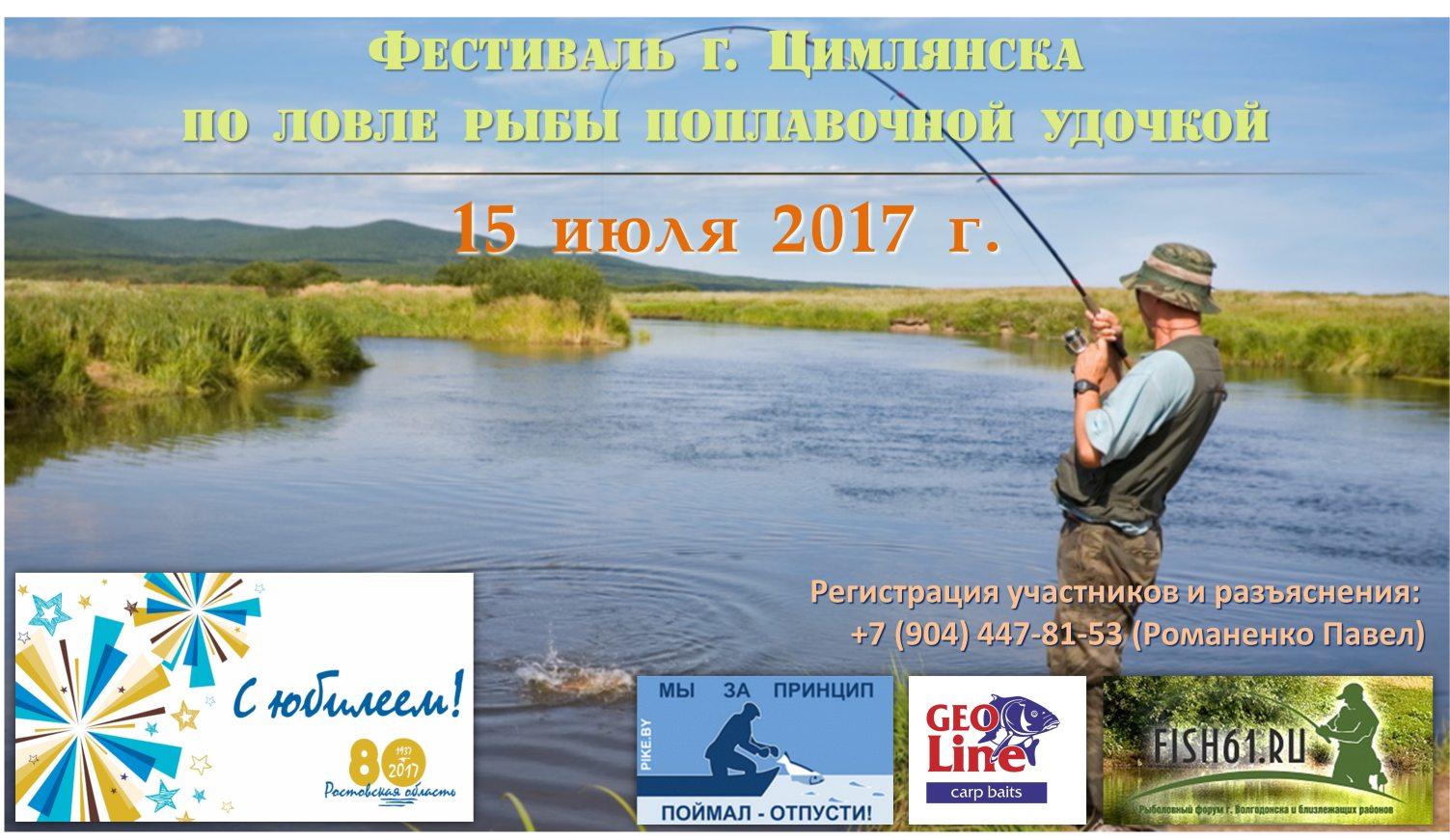 рыбалка бобруйский район